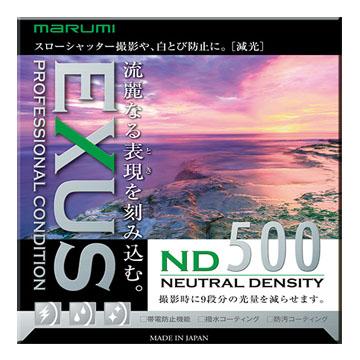 MARUMI日本專業濾鏡,EXUS ND64,防靜電鍍膜,ND減光濾鏡,ND500