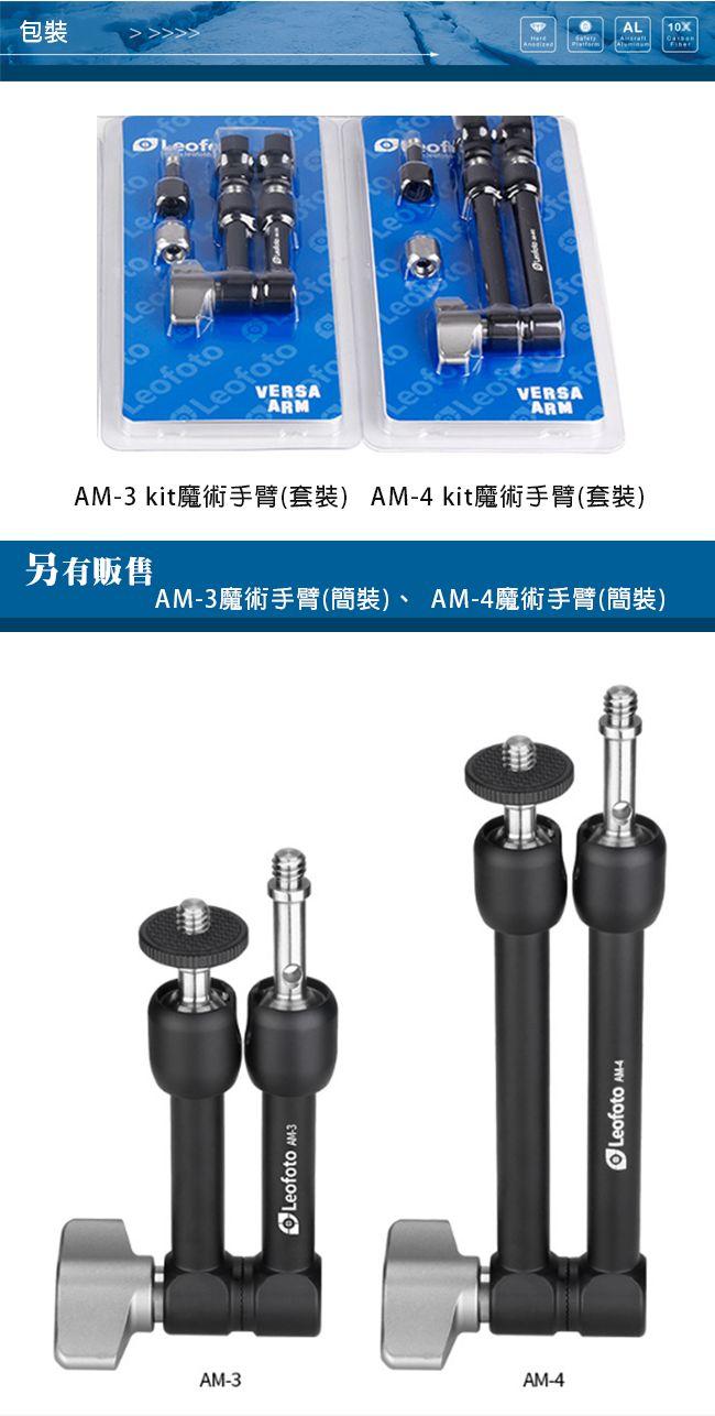 AM-3,AM-4 ,大魔術手連接臂