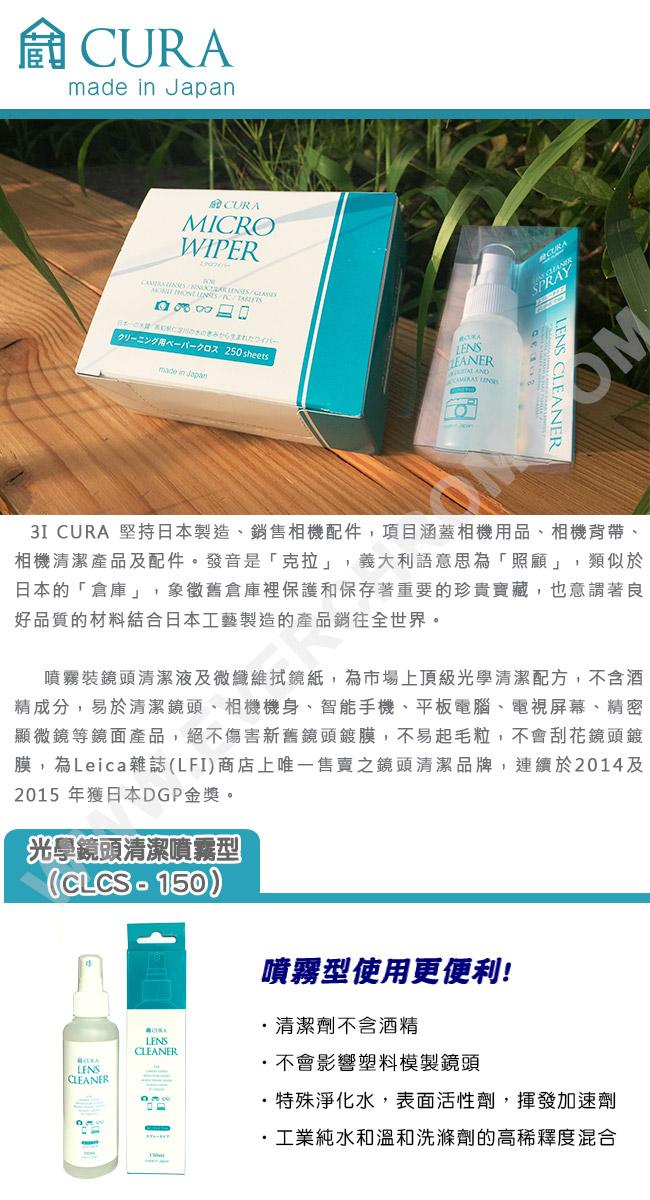 CLCS-150,光學透鏡專用清潔劑