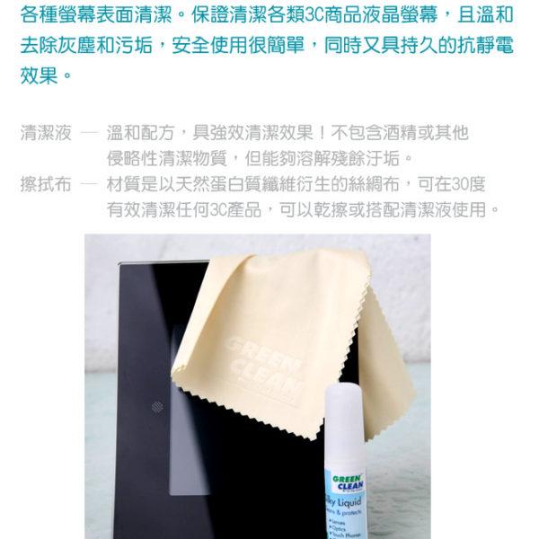 LC-1000,隨身瓶清潔組 ,Green Clean,綠色清潔 ,專業品牌,清潔產品, 相機清潔用品