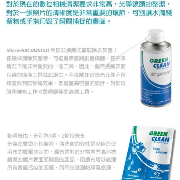 LC-7000,光學鏡頭/鏡片清潔組 ,Green Clean,綠色清潔 ,專業品牌,清潔產品