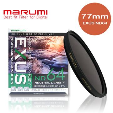 MARUMI日本專業濾鏡,EXUS ND64,防靜電鍍膜,ND減光濾鏡