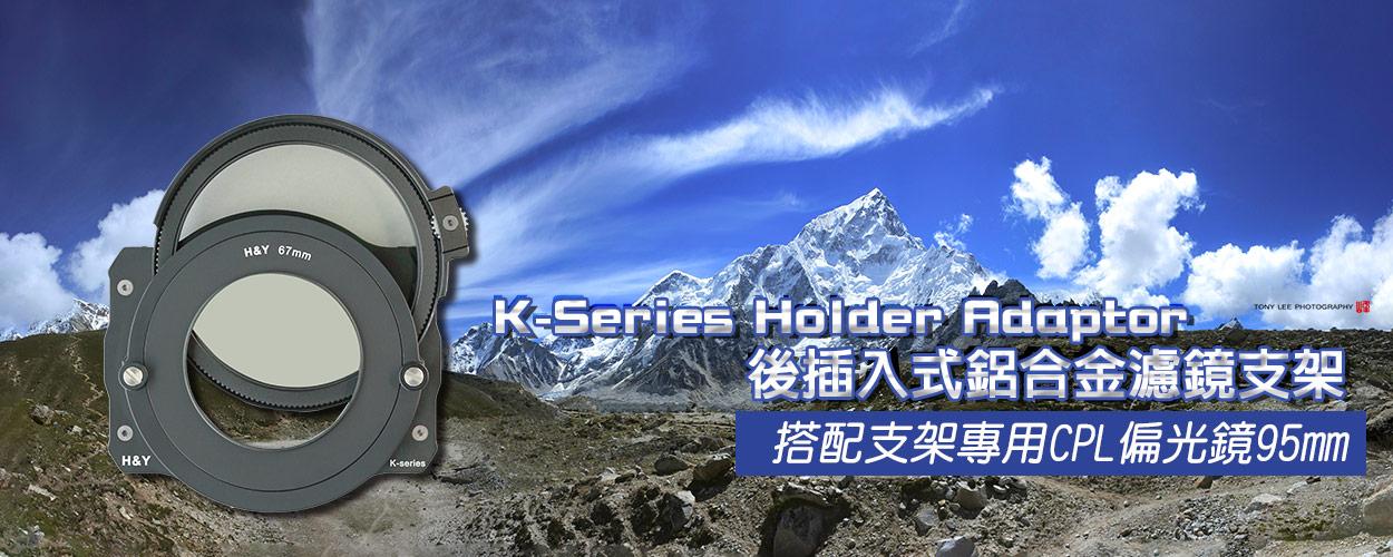 H&Y,K-series