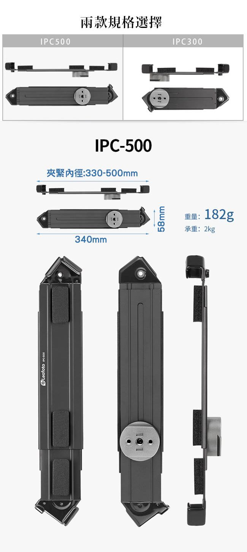IPC500 ,鋁合金IPAD功能夾