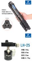 LS224C+LH25 Leofoto徠圖,碳纖維三腳架,含中柱雲台