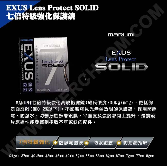 MARUMI EXUS Lens Protect Solid-01