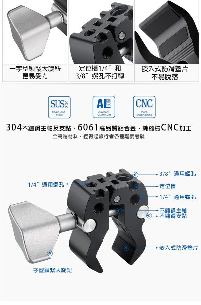 MC-40, 攝影鉗式固定夾具