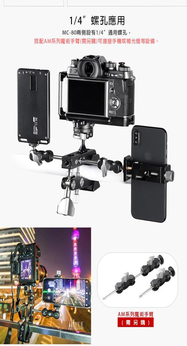 MC-80 ,攝影鉗式固定夾具