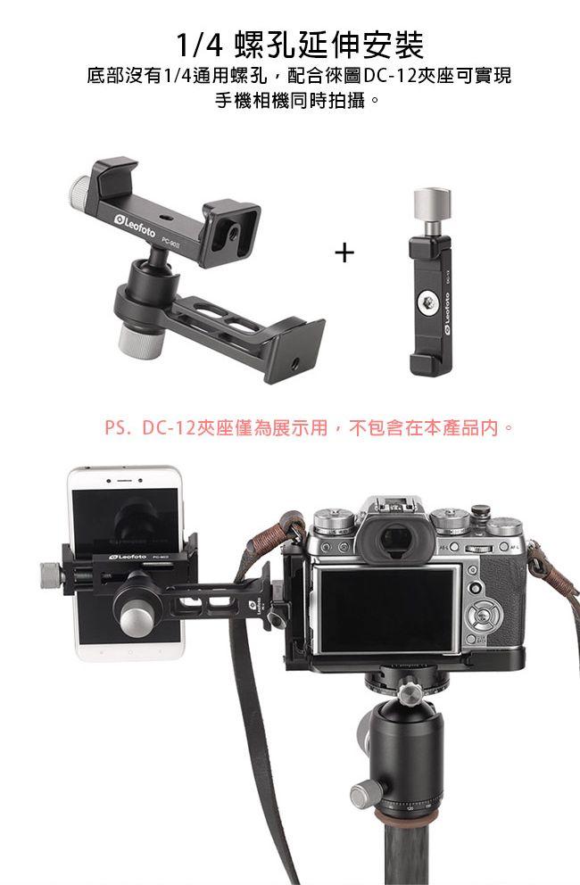 PC-90_PS-1旋轉手機功能夾