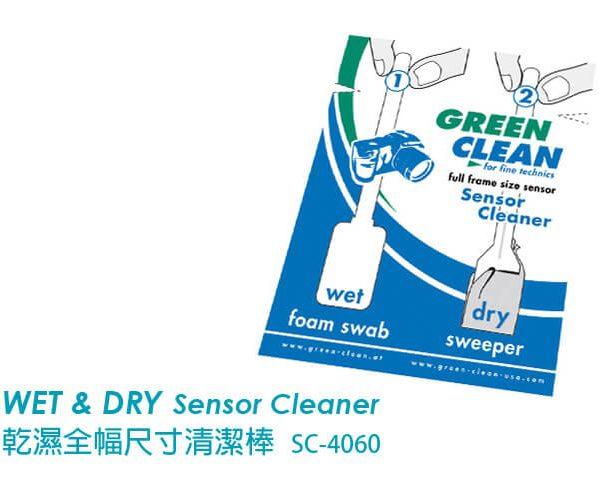 SC-4060感光元件乾濕清潔(大)GREEN CLEAN 緣色清潔 專業清潔相機用品 (1)