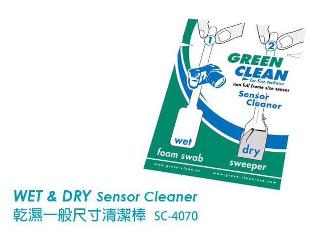 Green Clean綠色清潔,SC-4070感光元件乾濕清潔(小),專業清潔,相機感光元件清潔,相機清潔用品,緣色清潔