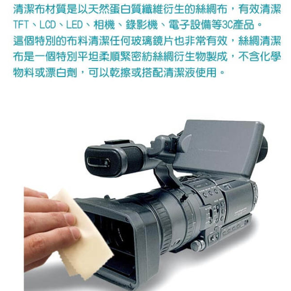 T-1020清潔擦拭布 GREEN CLEAN 緣色清潔 專業清潔相機用品